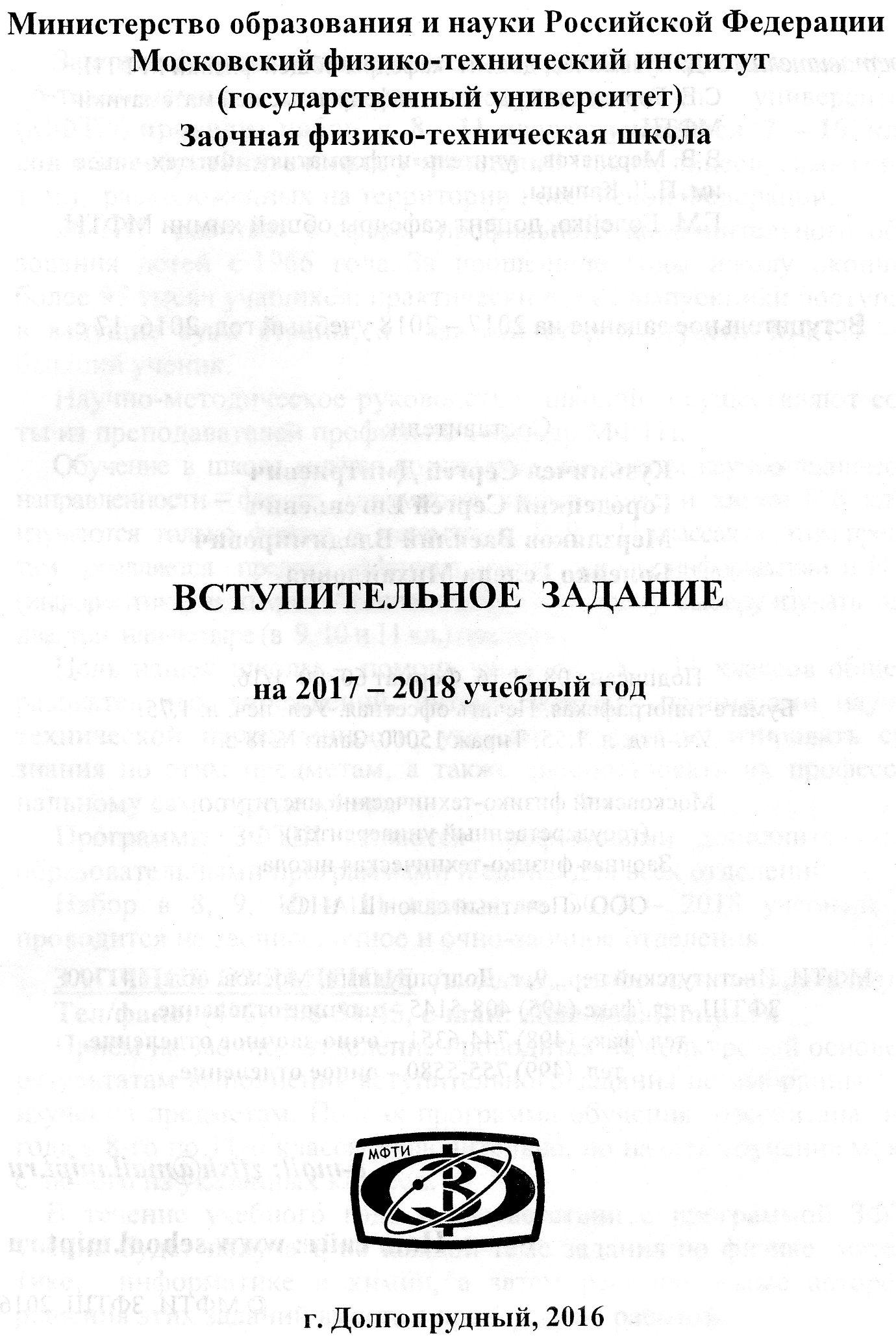 Зфтш при мфти задание 3 за 2017 год.8 класс